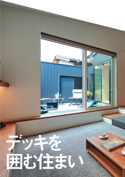 T's home/津野建設(株)